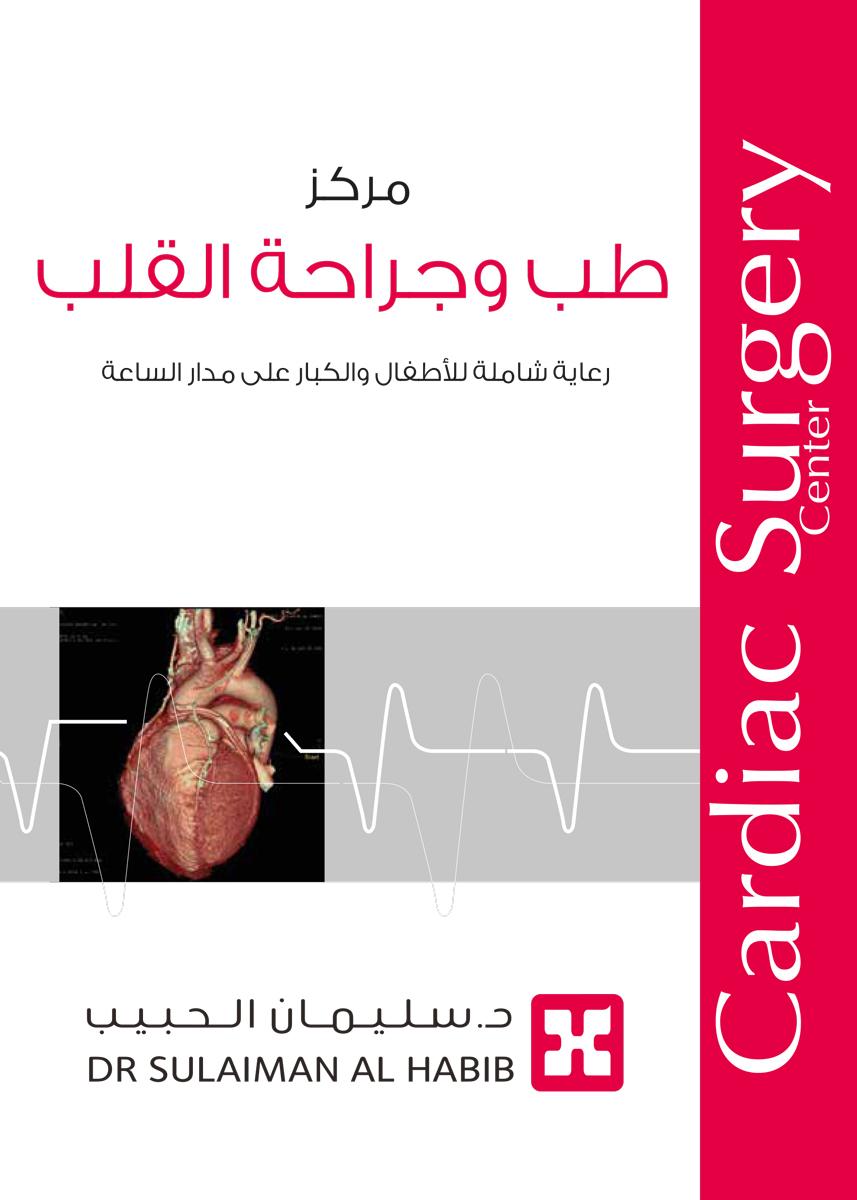 Cardiac Surgery