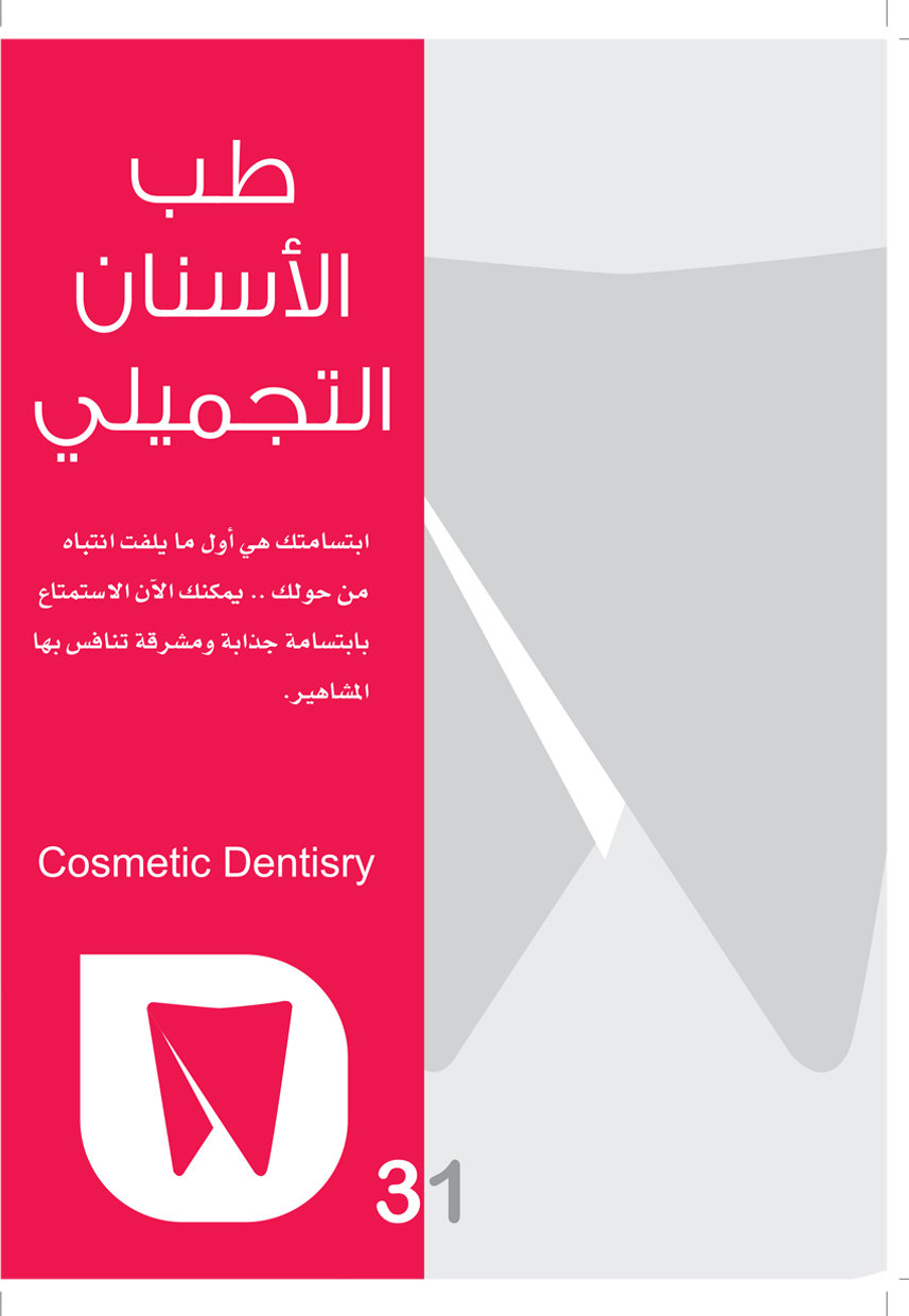 Cosmetic Dentisry