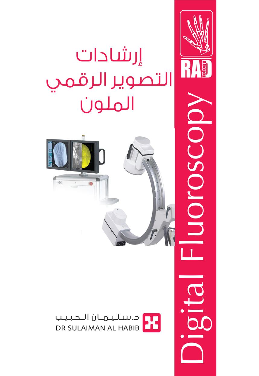 Digital Flouroscopy