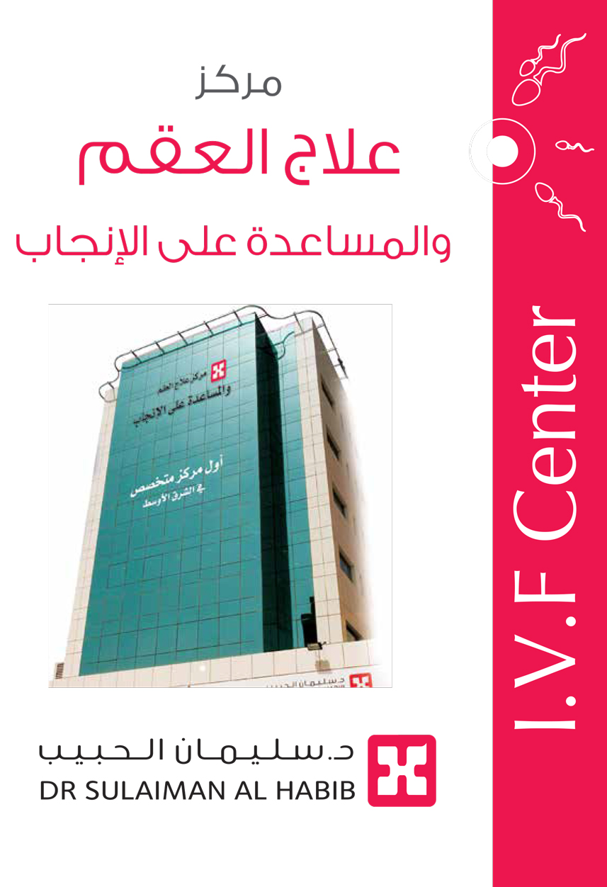 IVF Center 4
