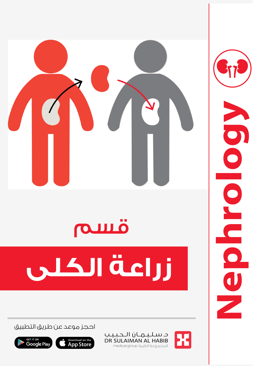 Kidney Transplantation Department