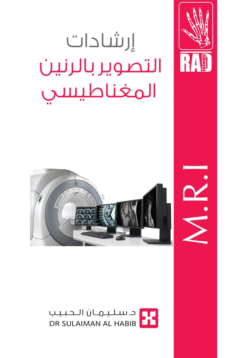 MRI Instructions