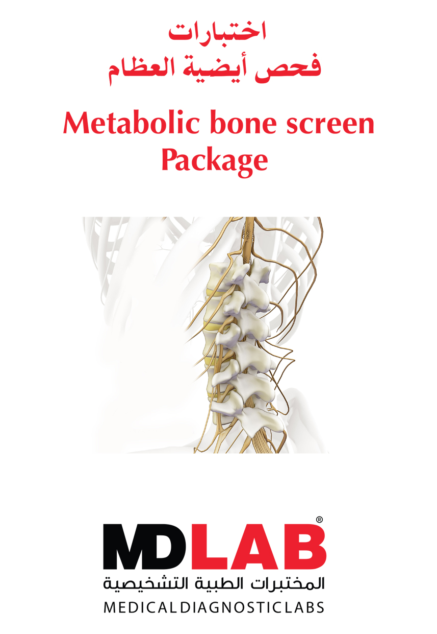 Metabolic Bone Screen