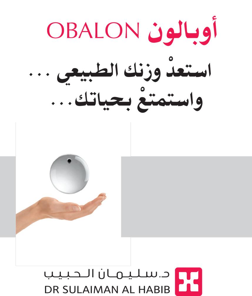 Obalon